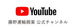藤野運輸興業 公式チャンネル